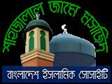 Shahjalal Jamia Masjid